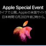 Appleスペシャルイベント「hello again」を日本時間10月28日AM2時より開催! 公式サイトでライブ中継あり