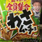 TAKASHIの菓子〜コイケヤ わさムーチョ 旨わさび味(スティックタイプ)〜