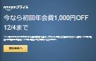 Amazonプライムが1000円引きだと・・・。
