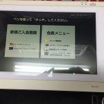 ヨドバシカメラでクレジットカードの利用限度額を引き上げ手続きをしてきた。~その結果とMacBookProの運命~