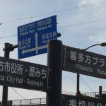 福島に行ってきた!