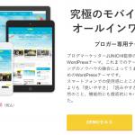 ゴールデンウィーーーーク!!日記〜友人の団体のサイト作成。STORKなら楽々高品質なサイト作成ができる!最高!!〜