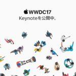 WWDC2017の発表を視聴して~別にRAM16GBのMacBook12インチなんて欲しくないもん~