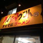 TAKASHIのメシ~ハイマウント~