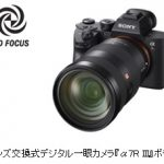 SONY、α7R IIIとFE 24-105mm F4 G OSSを発表~新たな選択肢~