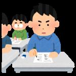 3社退職・現在無職歴5か月目、何とか書類選考を通過し1次試験受けてきました。