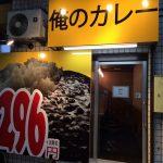 TAKASHIのメシ~俺のカレー~