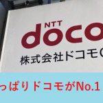 祝!株式会社ドコモCSがサービス業の従業員満足度第8位に!!