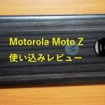Motorola Moto Z使い込みレビュー。バッテリー以外は満足できる高コスパのスマートフォン。