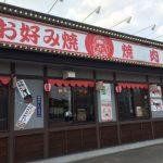 TAKASHIのメシ~お好み焼肉 道とん堀~