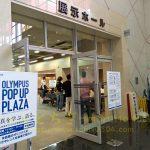 「OLYMPUS POP UP PLAZA」に行ってきました。カメラを持っていない人、カメラ初心者にこそ参加してほしいイベントだと思いました。