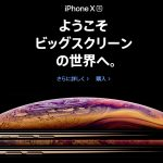 iPhone日本初上陸直後のAppleらしさが戻ってきた?