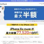 え!!今日ってiPhone XS/Xs Maxの発売日だったの!?