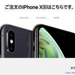 「新型iPhoneの審査落ちた、日本死ね。悲鳴続出」の記事を見た元販売員の感想。
