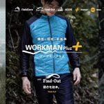 【めちゃくちゃ気になる】ワークマン、より一般ユーザーにシフトした店舗、「WORKMAN plus」をオープン