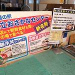 「道の駅 日立おさかなセンター」へ行ってきました。名物「身勝手丼」は是非とも食べて欲しい!