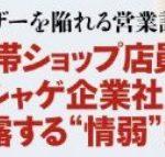 「月刊サイゾー」の5月号の情弱ビジネスで携帯電話ショップ座談会の内容がすごい。
