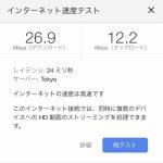 【更新終了】UQモバイルの通信速度はどう? OCNモバイルONEとIIJmioとの比較も。
